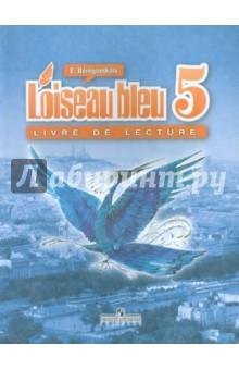 Французский язык. Второй иностранный язык. 5 класс. Книга для чтения