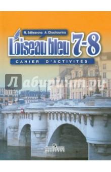 Французский язык. Второй иностранный язык. Сборник упражнений. 7-8 классы