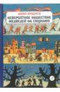 Буццати Дино Невероятное нашествие медведей на Сицилию: Сказка авиабилеты на сицилию