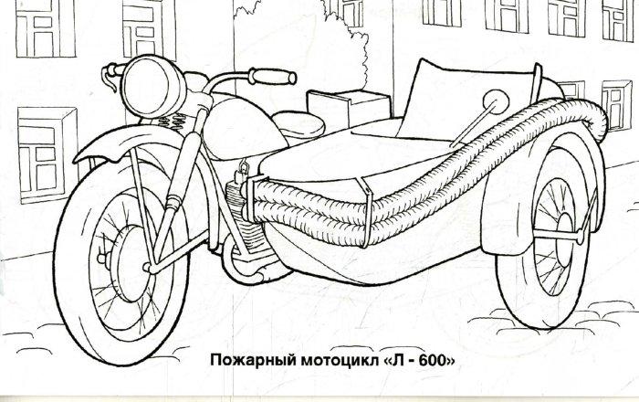 Иллюстрация 1 из 15 для Мотоциклы. Раскраска   Лабиринт - книги. Источник: Лабиринт