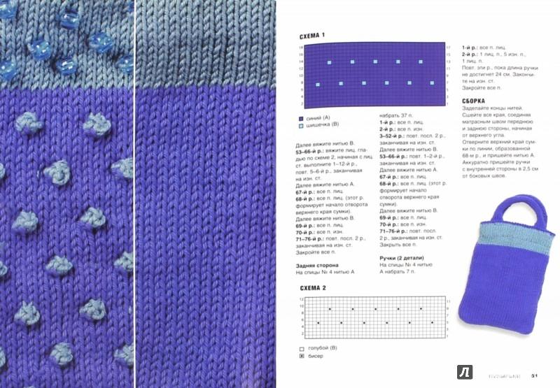 Иллюстрация 1 из 47 для Вязаные сумки, рюкзачки - Эмма Кинг | Лабиринт - книги. Источник: Лабиринт
