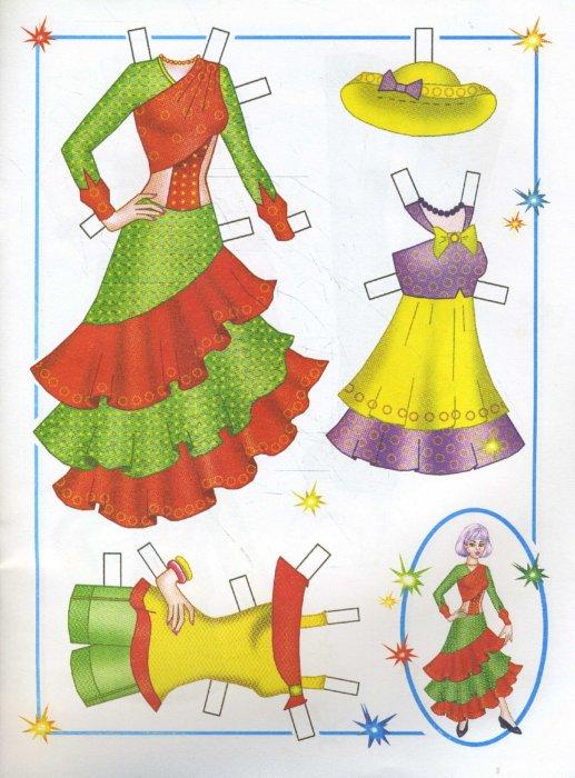 Иллюстрация 1 из 17 для Бумажная кукла Ирина   Лабиринт - книги. Источник: Лабиринт
