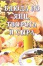 Блюда из яиц, творога и сыра: Сборник г м треер блюда из сыра