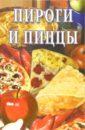все цены на Пироги и пиццы: Сборник онлайн