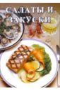 Салаты и закуски искусный кулинар салаты и закуски