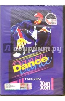 Dance...Танцуем Хип Хоп (DVD)