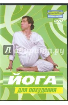 Йога для похудения (+DVD)