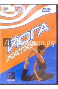 Йога хатха (DVD)