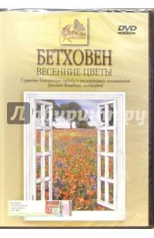 Zakazat.ru: Бетховен. Весенние цветы (DVD).