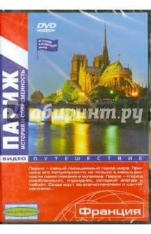 Париж. Франция: Видеопутешествие (DVD)