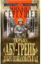 Сергушев Михаил Тюрьма Абу-Грейб. Добро пожаловать в ад