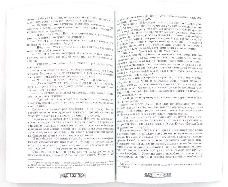 Иллюстрация 1 из 11 для Читаем, думаем, спорим… Литература. 7 класс. Дидактические материалы - Вера Коровина | Лабиринт - книги. Источник: Лабиринт