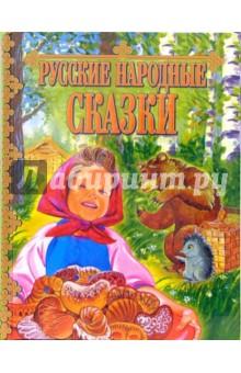 Русские народные сказки русич чудо сказки для малышей