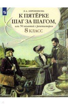 К пятерке шаг за шагом, или 50 занятий с репетитором. Русский язык. 8 класс. Пособие для учащихся