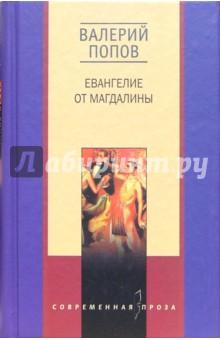 Евангелие от Магдалины: Романы