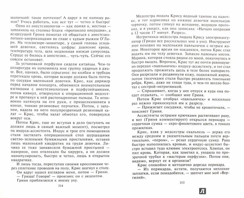 Иллюстрация 1 из 7 для Евангелие от Магдалины: Романы - Валерий Попов | Лабиринт - книги. Источник: Лабиринт