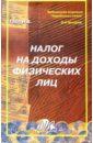 Обложка Налог на доходы физических лиц: Методическое пособие