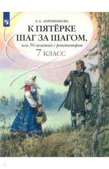 К пятерке шаг за шагом, или 50 занятий с репетитором. Русский язык. 7 класс. Пособие для учащихся
