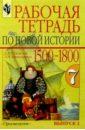 Рабочая тетрадь по новой истории 1500-1800. 7 класс. В двух выпусках. Выпуск 2