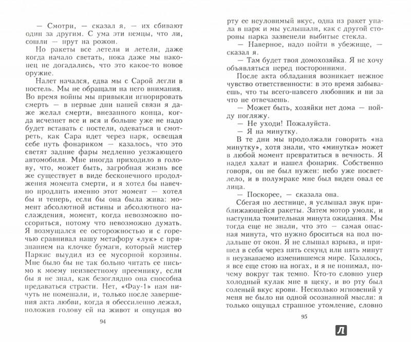 Иллюстрация 1 из 4 для Конец романа - Грэм Грин | Лабиринт - книги. Источник: Лабиринт