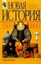 Новая история, 1500-1800: учебник для 7 класса общеобразовательных учреждений. 10-е издание