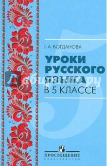 Уроки русского языка в 5 классе. Пособие для учителя
