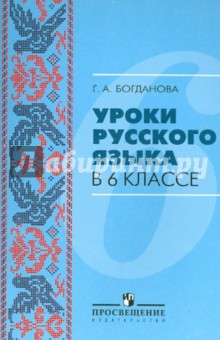Уроки русского языка в 6 классе. Пособие для учителей общеобразовательных организаций