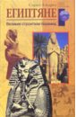 Египтяне. Великие строители пирамид, Альдред Сирил