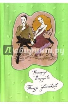 Театр двойников: Роман, рассказы