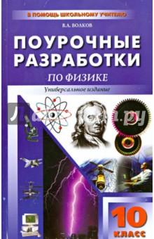 Физика. 10 класс. Универсальные поурочные разработки л д ландау а и ахиезер е м лифшиц механика и молекулярная физика учебное пособие