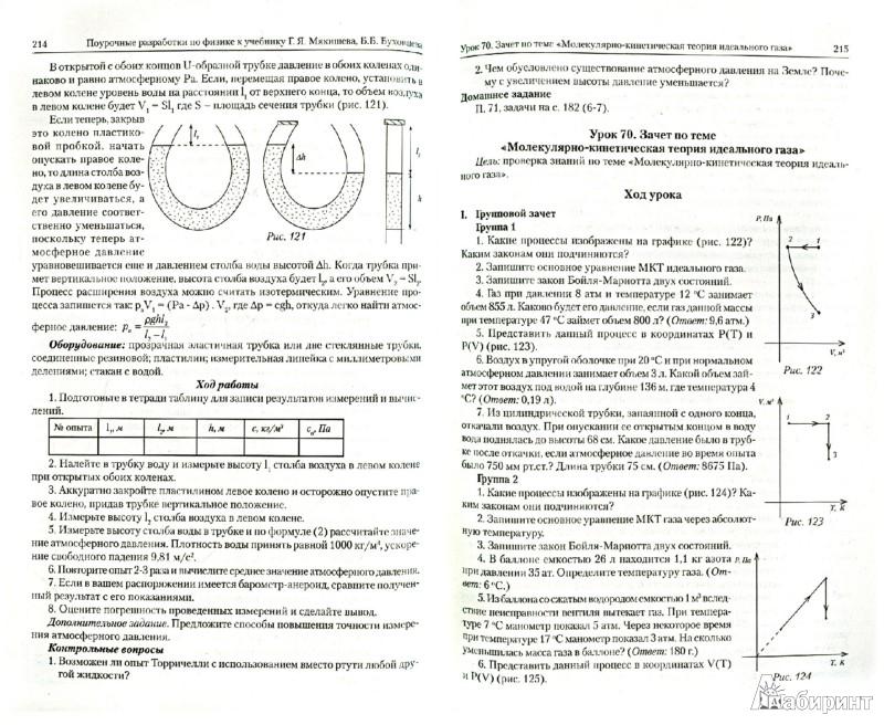 гдз по физике 11 класс волков поурочные разработки