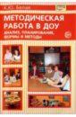 Методическая работа в ДОУ: Анализ, планирование, формы и методы, Белая Ксения Юрьевна