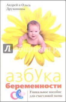 Азбука беременности: Уникальное пособие для счастливой мамы календарь зачатия ребенка планирование беременности
