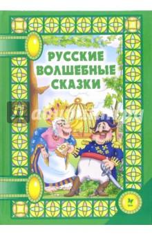 Русские волшебные сказки фото