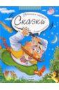 Золотые черевички: Украинские народные сказки