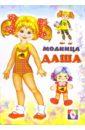 Одень куклу: Модница Даша
