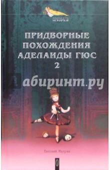 Придворные похождения Аделаиды Гюс: Романы: В 2 книгах. Книга 2