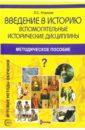 Введение в историю: Вспомогательные исторические дисциплины: Методическое пособие