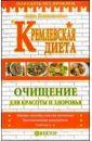 Вишневская Анна Владимировна Кремлевская диета. Очищение для красоты и здоровья