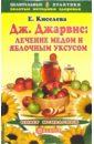 Киселева Евгения Дж.Джарвис: лечение медом и яблочным уксусом медицина сбить температуру у кормящей матери