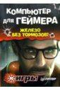 Заика Александр Компьютер для геймера. Железо без тормозов (+ CD) компьютер железо