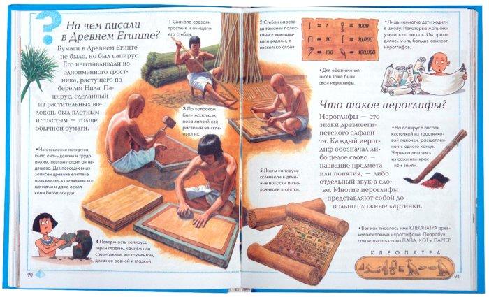 Иллюстрация 1 из 39 для Отчего и почему? - Стил, Ганери, Уолпол | Лабиринт - книги. Источник: Лабиринт