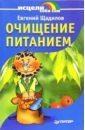 Щадилов Евгений Владимирович Очищение питанием