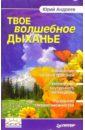 Андреев Юрий Андреевич Твое волшебное дыханье