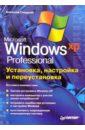 Гладкий Алексей Установка, настройка и переустановка Windows XP ковтанюк юрий установка обновление настройка windows xp