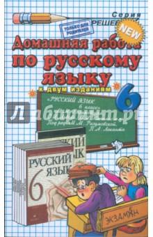 Домашния работа по русскому языку за 6 кл. к учебнику М.М. Разумовской и др.