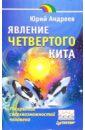Андреев Юрий Андреевич Явление четвертого кита