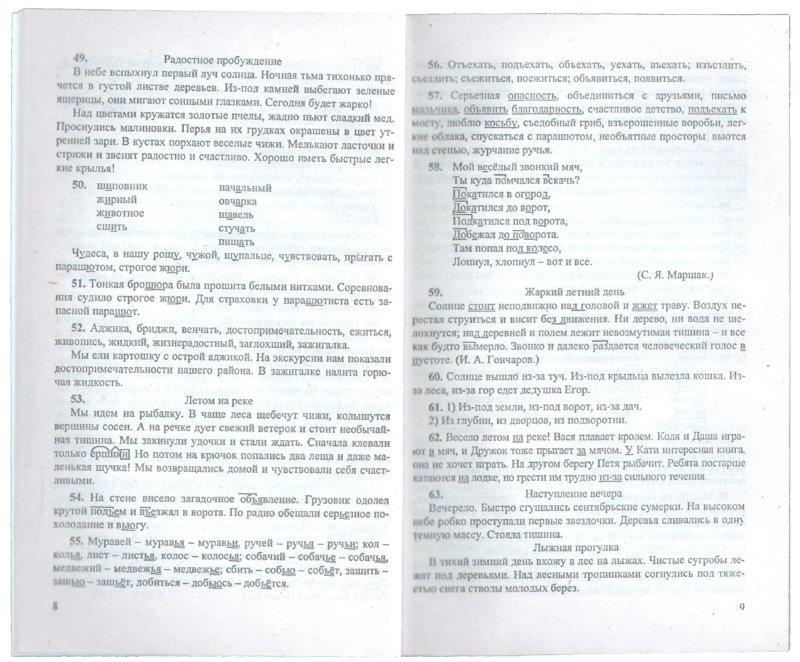 гдз по зачетным работам по русскому языку 5 класс потапова ответы