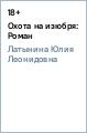 Латынина Юлия Леонидовна Охота на изюбря: Роман