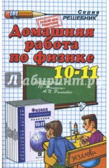 Физика. 10-11 классы. Домашняя работа к задачнику А.П. Рымкевича